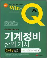 기계정비산업기사(2015)(Win Q(윙크))