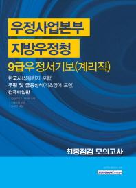 우정사업본부 지방우정청 9급 우정서기보(계리직) 최종점검 모의고사