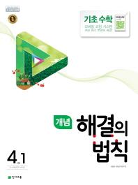초등 기초 수학 4-1(2019)(개념  해결의 법칙)