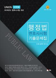행정법 선택형 변호사시험 기출문제집(2019)