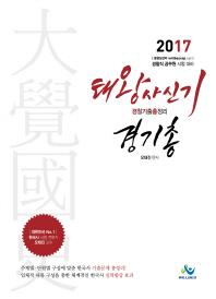 태왕사신기 경기총(2017)