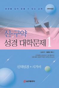 신 구약 성경대학문제. 1(개역개정판)