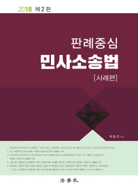 판례중심 민사소송법(사례편)(2018) #