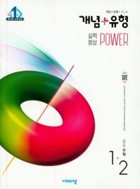 중학 수학 중1-2(실력향상 파워)(2020)