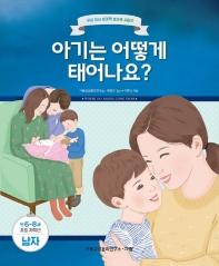 아기는 어떻게 태어나요?: 만6-8세 초등 저학년 남자(우리 자녀 성경적 성교육 시리즈)(양장본 HardCover)