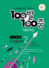 중학 영어 중2-2 기말고사 기출문제집(천재 이재영)(2017)(100발 100중)