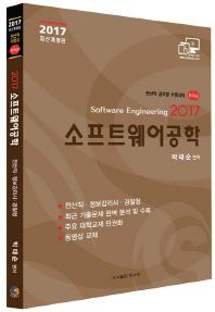 소프트웨어공학(2017)(개정판)(전산직 공무원 수험서의 Bible)