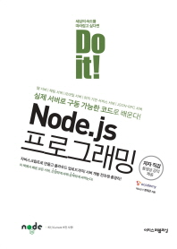 Do it! Node.js 프로그래밍   실제 서버로 구동 가능한 코드로 배운다!