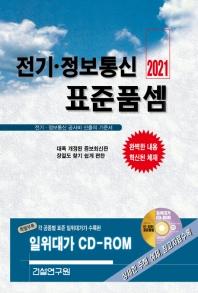 전기 정보통신 표준품셈(2021)(CD1장포함)(양장본 HardCover)