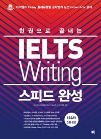 IELTS Writing 스피드 완성(한권으로 끝내는)