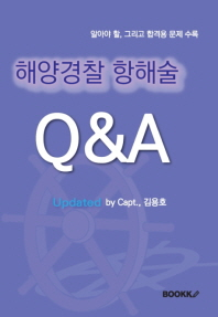 해양경찰 항해술 Q&A