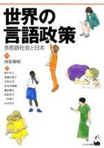 [해외]世界の言語政策 多言語社會と日本