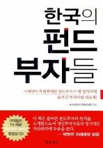 한국의 펀드 부자들(CD1장포함)