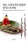 일본 고대국가의 형성과 칠지도의 비밀(중)