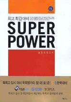 외고최강대비 실전모의고사 (2009)(SUPERPOWER)