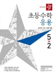초등 수학 5-2 응용(2019)