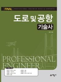 도로 및 공항 기술사(FINAL)