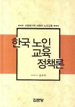 한국노인교육정책론(양장본 HardCover)