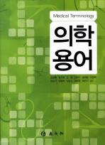 의학용어 2006년