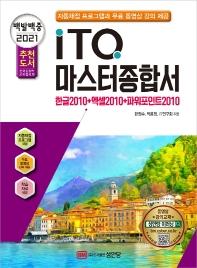ITQ 마스터종합서 2010(2021)(백발백중)(개정증보판 6판)(전3권)