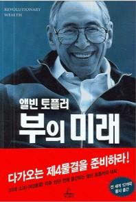 부의 미래(앨빈 토플러)(반양장)