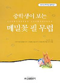 메밀꽃 필 무렵(중학생독후감필독선 7) /신원문화사[1-090100] 정가:5000원