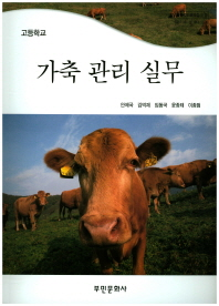 가축 관리 실무(고등학교)