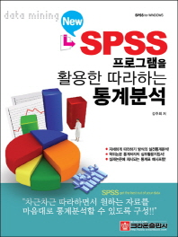 SPSS 프로그램을 활용한 따라하는 통계분석