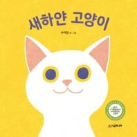 새하얀 고양이