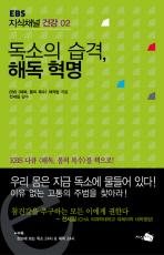 EBS 지식채널 건강. 2: 독소의 습격, 해독 혁명(EBS 지식채널)