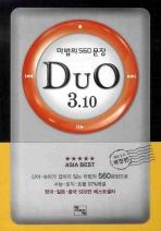 듀오 3.10(마법의 560문장)(정답및해설포함)