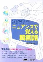 한국어 뉘앙스를 알면 일본어가 보인다(Paperback)