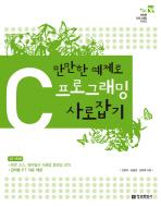 C 프로그래밍 사로잡기(만만한 예제로)(CD1장포함)(만만한 프로그래밍 1)