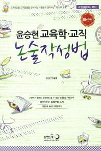 교육학 교직 논술작성법(2014)