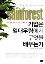 기업은 열대우림에서 무엇을 배우는가