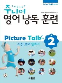주니어 영어낭독 훈련 Picture Talk. 2: 사진보며 말하기(CD1장포함)(I Can Talk series)