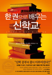 한 권으로 배우는 신학교