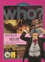 루트비히 판 베토벤(WHO)(세계인물학습만화 28)