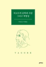 타고르의 문학과 사상 그리고 혁명성