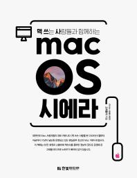 macOS 시에라(맥 쓰는 사람들과 함께하는)