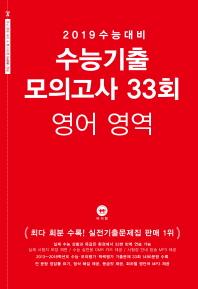 고등 영어 영역 수능기출 모의고사 33회(2018)