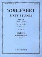 볼파르트 바이올린 60 연습곡 제2권