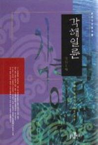 각해일륜 [양장/재판11쇄]