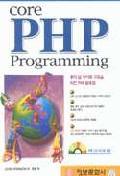 CORE PHP PROGRAMMING(S/W포함)
