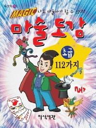 마술도감 초급 112가지(포켓북 35)