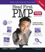 HEAD FIRST PMP: 체계적인 프로젝트관리를 위한 국제 공인 학습법(개정판)