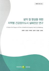 삶의 질 향상을 위한 지역별 건강장수도시 실태진단 연구(국토연)