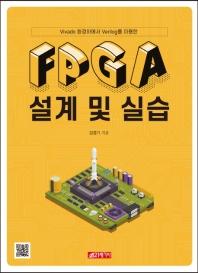 FPGA 설계 및 실습