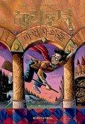 해리포터와 마법사의돌