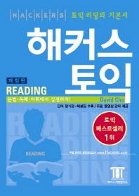 해커스 토익 READING(3판)(단어암기장1권, 해설집1권포함)